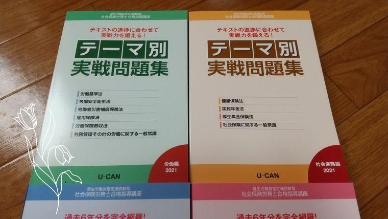 【2021年】ユーキャン社労士講座のテキストが届きました!