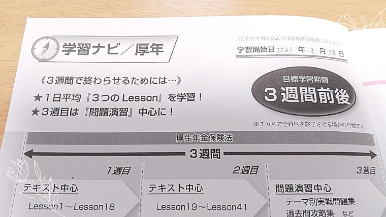 【ユーキャンの社労士講座】試験勉強の進捗報告その