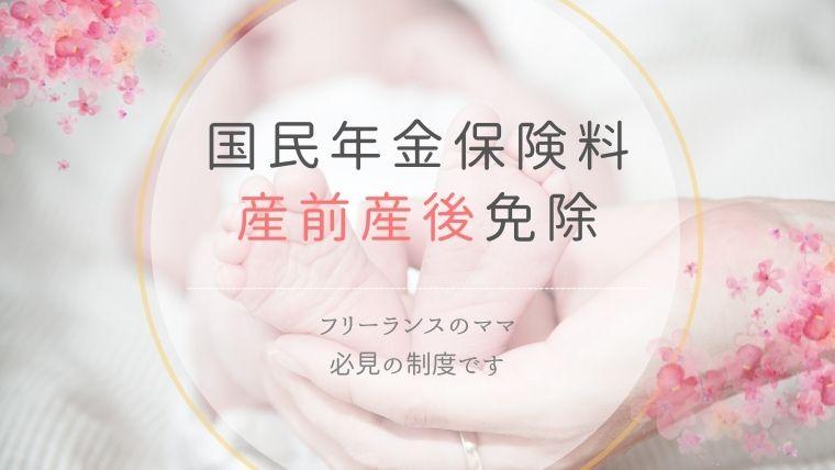 【節税】フリーランスの妊婦さん必見!国民年金保険料をお得にする制度